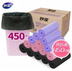 妙洁中号加厚平口垃圾袋 点断式紫粉黑色厨余办公室做好干湿垃圾分类 45*50cm450只箱装 QJ.490