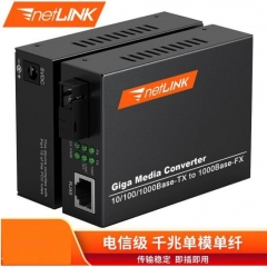 NETLINK 光纤收发器 光电转换器 电信级 外置电源 HTB-GS-03/20AB 千兆单模单纤 一对(2个)WL.809