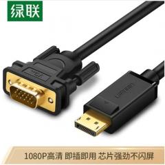 绿联(UGREEN)DP转VGA转换线 DisplayPort转VGA公对公转接线 电脑投影仪显示器高清视频连接线 1.5米 10247 PJ.754