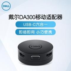 戴尔(DELL)DA300 移动转换适配器六合一 USB-C转DP/VGA/HDMI/USB-A/以太网/USB-C PJ.756