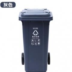 白云清洁垃圾桶 240升灰色户外分类垃圾桶 其他垃圾 QJ.493