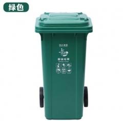 白云清洁垃圾桶 240升绿色户外分类垃圾桶 厨余垃圾 QJ.494