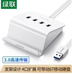 绿联(UGREEN)USB3.0分线器 4口HUB扩展坞集线器 笔记本电脑一拖四多接口转换器带电源口延长线1.5米 40441 PJ.761
