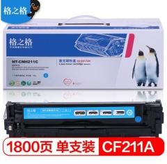 格之格CF211A青色硒鼓适用惠普M251n M276n M276nw 佳能LBP7110Cw LBP7100Cn MF628Cw HC.1717