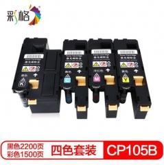 彩格CP105B四色套装碳粉盒适用富士施乐CM215B CM215fw cm215f CM215b HC.1728