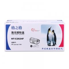 格之格/G&G Q2624A 硒鼓 NT-C2624F 黑色 适用于 HP-1150 HC.1735
