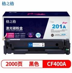 格之格NT-CH201FCBKplus+ 黑色 CF400A 碳粉盒 适用于HP M252/252N/252DN/252DW,M277n/M277DW HC.1740