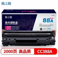 格之格NT-C0388Cplus碳粉盒CC388A适用惠普m1136 P1108 p1106 m1216 m126nw 1213nf m226dw HC.1738