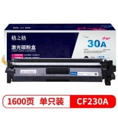 格之格NT-PH230Cplus+碳粉盒带芯片 CF230A 适用惠普M203d M203dn M203dw M227fdn M227fdw HC.1745