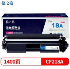 格之格NT-PH218Cplus+ 黑色碳粉盒带芯片 CF218A粉盒 适用惠普M132a m132nw m132fn m132fp M104W M104A HC.1744