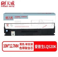 天威LQ520K色带(色带架含芯)黑色单支(适用于爱普生LQ310 LQ520K)色带芯:10M*12.7MM HC.1747