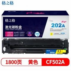 格之格CF502碳粉盒黄色NT-CH202FYplus+适用惠普M254dw M254nw M281FDN M281FDW M280NW打印机 HC.1751