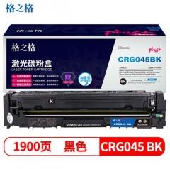 格之格GRG-045碳粉盒黑色NT-CC045FBKplus+适用佳能MF634Cdw LBP612Cdw 611Cn P613Cdw打印机 HC.1753