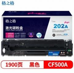 格之格CF500碳粉盒黑色NT-CH202FBKplus+适用惠普M254dw M254nw M281FDN M281FDW M280NW打印机 HC.1749