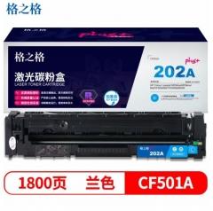 格之格CF501碳粉盒青色NT-CH202FCplus+适用惠普M254dw M254nw M281FDN M281FDW M280NW打印机 HC.1750
