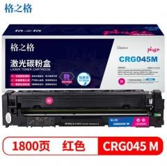 格之格GRG-045碳粉盒红色NT-CC045FMplus+适用佳能MF634Cdw LBP612Cdw 611Cn P613Cdw打印机 HC.1756