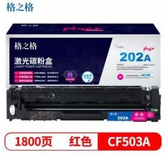 格之格CF503碳粉盒红色NT-CH202FMplus+适用惠普M254dw M254nw M281FDN M281FDW M280NW打印机 HC.1752
