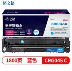 格之格GRG-045碳粉盒青色NT-CC045FCplus+适用佳能MF634Cdw LBP612Cdw 611Cn P613Cdw打印机 HC.1754