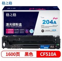 格之格CF510A碳粉盒黑色NT-CH204FBKplus+适用惠普M154A M154NW M180 180N M181 M181FW打印机 HC.1757