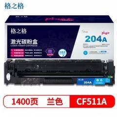 格之格CF511A碳粉盒青色NT-CH204FCplus+适用惠普M154A M154NW M180 180N M181 M181FW打印机 HC.1758