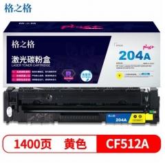 格之格CF513A碳粉盒黄色NT-CH204FYplus+适用惠普M154A M154NW M180 180N M181 M181FW打印机 HC.1759