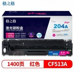 格之格CF512A碳粉盒红色NT-CH204FMplus+适用惠普M154A M154NW M180 180N M181 M181FW打印机 HC.1760