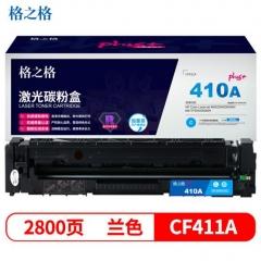 格之格CF411碳粉盒青色NT-CHF411FCplus+适用惠普M452DW M452DN M452NW M477FDW打印机 HC.1763