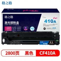 格之格CF410碳粉盒黑色NT-CHF410FBKplus+适用惠普M452DW M452DN M452NW M477FDW打印机 HC.1762