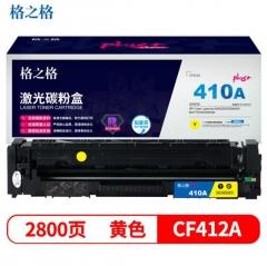格之格CF412碳粉盒黄色NT-CHF412FYplus+适用惠普M452DW M452DN M452NW M477FDW打印机 HC.1764