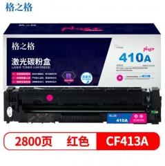 格之格CF413碳粉盒红色NT-CHF413FMplus+适用惠普M452DW M452DN M452NW M477FDW打印机 HC.1765