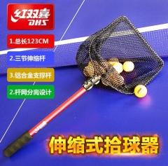 红双喜乒乓球拾球器 捡球器 BP01 TY.1352