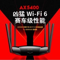 TP-LINK AX5400千兆无线路由器 WiFi6 5G双频高速网络 Mesh路由 智能穿墙 XDR5430易展版 WL.826