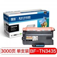 国际 TN3435大容量易加粉碳粉盒(适用兄弟 HL-5580D/HL-5585D/5590DN/MFC-8535DN/8530DN/8540DN) HC.1773