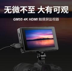 神牛GM55监视器触屏版单反微单 5.5吋4K外接相机摄影摄像 ZX.490