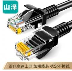 山泽(SAMZHE)超五类网线 CAT5e类高速百兆网线 1米 工程/宽带电脑连接跳线 成品网线 黑色 SH-1010 WL.829
