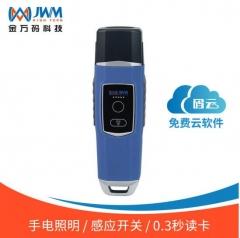 金万码(JWM)照明巡更机巡更棒电子巡更系统保 WM-5000V4S JC.1618