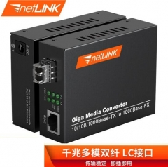 netLINK HTB-GS-03/M-SFP 千兆多模双纤 光纤收发器 含模块 LC接口 波长1310 一对价 WL.833