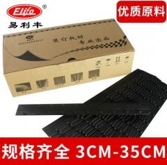 易利丰(elifo)黑色10孔报告装订夹条 a4 35mm 50支装(装订321-350页)BG.583