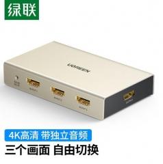 绿联 HDMI切换器三进一出 4K高清视频切屏器 笔记本电脑接电视投影仪共享显示器3.5mm光纤音频分离器 40369 PJ.804