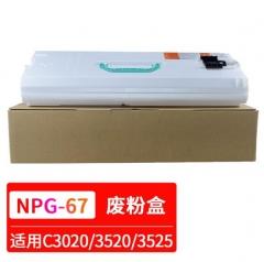 闪迪NPG-67废粉盒 适用于佳能复合机iR-ADVC3720/C3520/3320/C3020/C3025/C3120L/3125 HC.1784