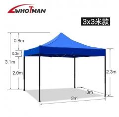 沃特曼(Whotman)户外遮阳棚遮阳伞 3X3m 蓝色70011 JC.1630