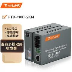 netLINK HTB-1100-2KM 百兆多模双纤 光纤收发器 光电转换器 商业级 一对价 0-2KM WL.838
