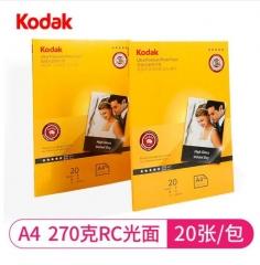 柯达相纸KODAK高光相纸 A4 RC高光 270克 20张 ZX.498