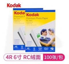 柯达相纸KODAK高光相纸 6寸 RC绒面 270克 100张 ZX.500