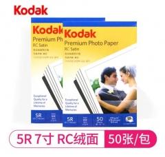 柯达相纸KODAK高光相纸 7寸 RC绒面 270克 50张 ZX.499