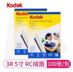 柯达相纸KODAK高光相纸 5寸 RC绒面 270克 100张 ZX.501