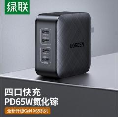 绿联 GaN X65氮化镓PD65W充电器20W快充头 通用苹果iPhone12/MacBook Pro/iPad华为笔记本 Type-C4口充电头 PJ.823