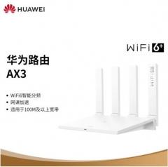 华为路由AX3 凌霄双核/wifi6/智能分频/多连不卡/无线速率3000M/高速路由 WL.842