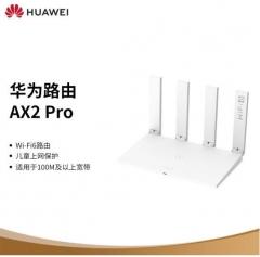 华为路由AX2 Pro Wi-Fi6路由 5G双频 WL.843