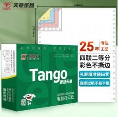 天章(TANGO)新绿天章四联二等分不撕边电脑打印纸 彩色针式四联打印纸(241-4-1/2 色序:白红蓝黄 1000页/箱) BG.585